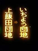 横浜・上飯田【泉区・旧戸塚区】