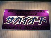 カスタムショップ☆サカイオート