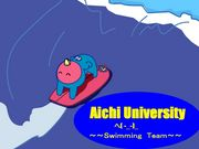 愛知大学水泳部 〜水中の猛者〜