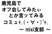 鹿オフ(ryコミュ 〜mixi支部〜
