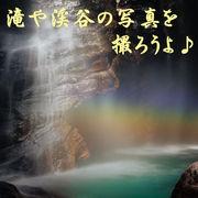 滝や渓谷の写真を撮ろうよ♪
