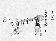 いっき(竹やり)