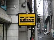 Like an Edison