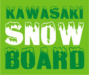 ☆川崎でスノーボード仲間☆