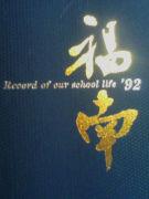 岡山市立福南中学校☆'92