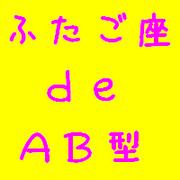 ふたご座☆AB型