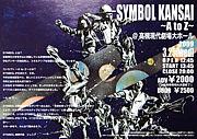 SYMBOL関西