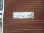 杉並第五小学校