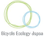 バイシクル エコロジー ジャパン