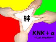 KNK+α