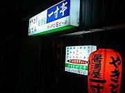 板橋区大山場末の酒場を救う会