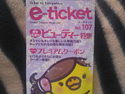 e−ticket(イーチケット)