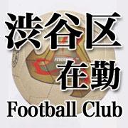 渋谷区在勤 Football Club