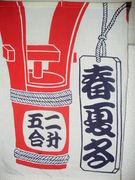 四季酒の会(よきさけのかい)