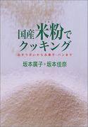 米粉でクッキング!