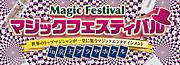 京王マジックフェスティバル☆