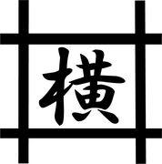 横井商事株式会社