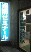 湘ゼミ -井土ヶ谷教室-