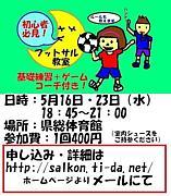 沖縄 フットサル 【時玉FC】