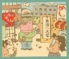 東淀川大学