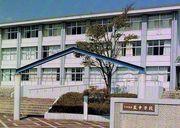 兵庫県三田市立藍中学校