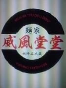 麺家 威風堂堂