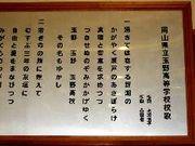 H16年卒☆玉野高校