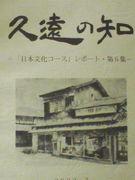 亀高 〜日文〜