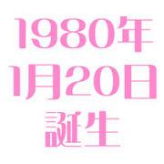 1980年1月20日に生まれちゃった