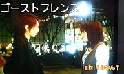 NHKドラマ『ゴーストフレンズ』