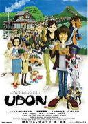 映画「UDON」