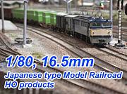 鉄道模型 16番(日本型HO)