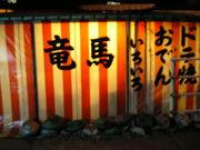 高知市横内 屋台(竜馬)の会