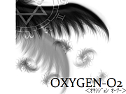 OXYGEN-O2/オキシジェンオーツー