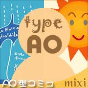 type AO(AO型の隠れ家)
