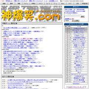 神爆笑.com 公式コミュ