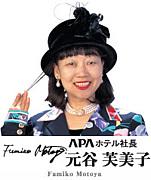 アパホテル社長☆元谷芙美子