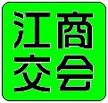 江東商人交流会