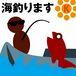 『やるよ!』2007〜海編〜