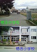 新潟県長岡市立栖吉小・中学校