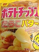 ポテトチップス@たらこバター