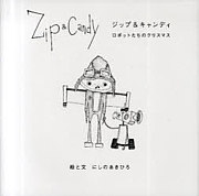 Zip&Candy 西野亮廣