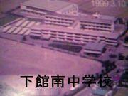 茨城県下館市立南中学校