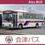 会津乗合自動車(会津バス)