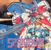 SPRIGGAN mark2(スプリガンmk2)