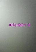 IKKOのメイク術
