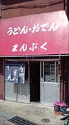 定食屋『まんぷく』