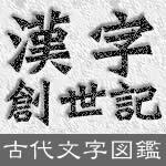 漢字創世記—古代文字図鑑