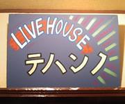 ライブハウス・十三テハンノ