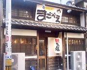 ☆まごべえ★〜鶏ちゃん焼〜